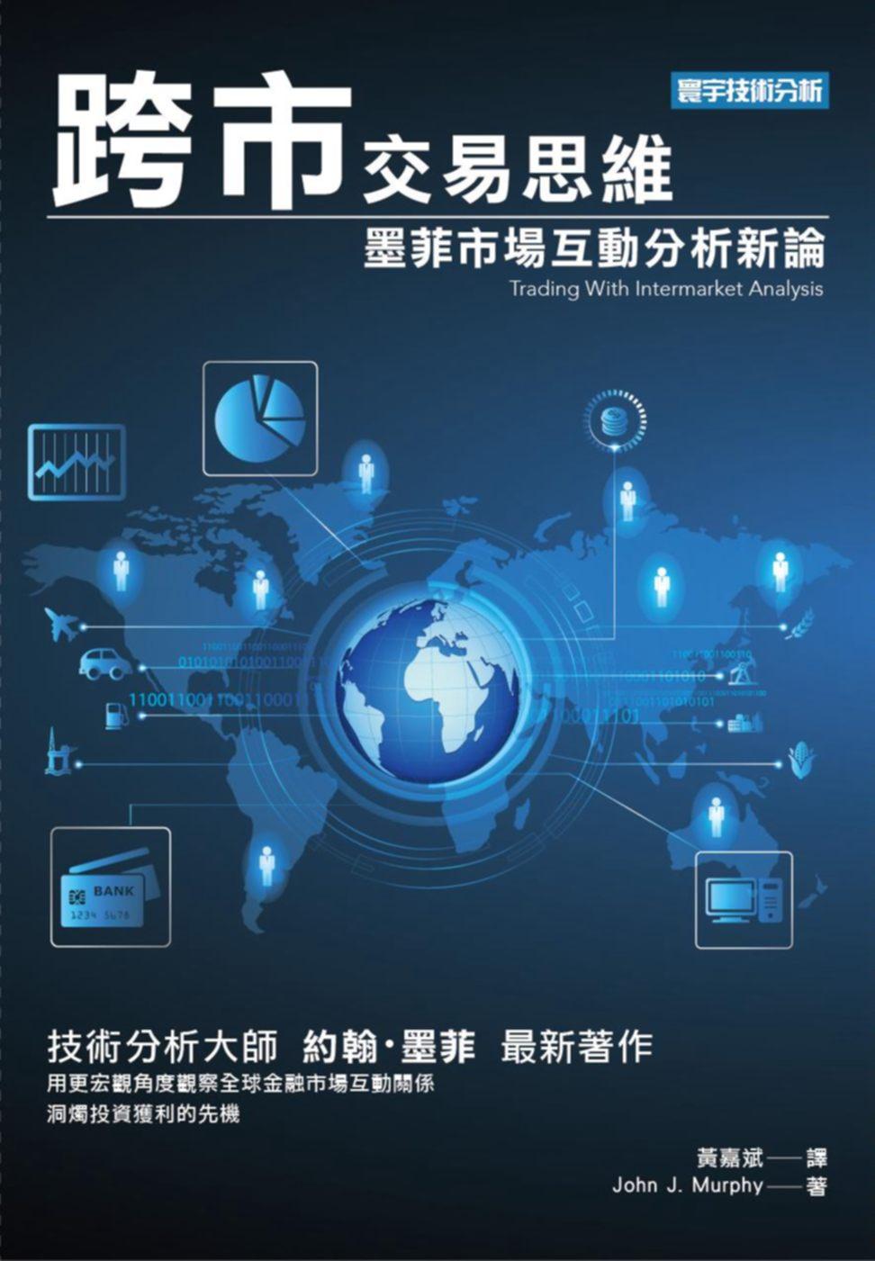 跨市交易思維:墨菲市場互動分析新論