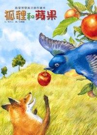 狐狸和蘋果