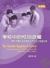 學校中的性別政權:學生校園生活與教師工作文化之性別分析