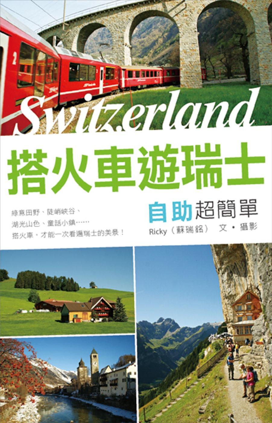 搭火車遊瑞士自助超簡單
