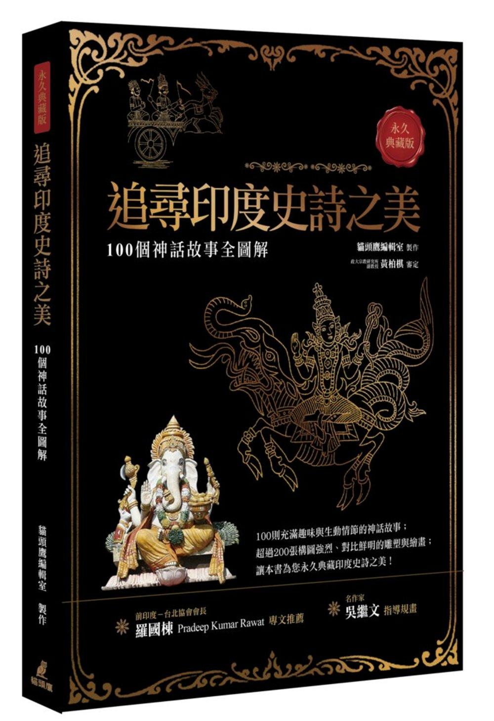 追尋印度史詩之美:100個神話故事全圖解(永久典藏版)