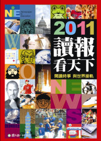 2011讀報看天下
