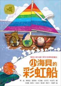 牧笛獎童話集:小海貝的彩虹船