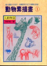 動物素描畫 1 大動物篇