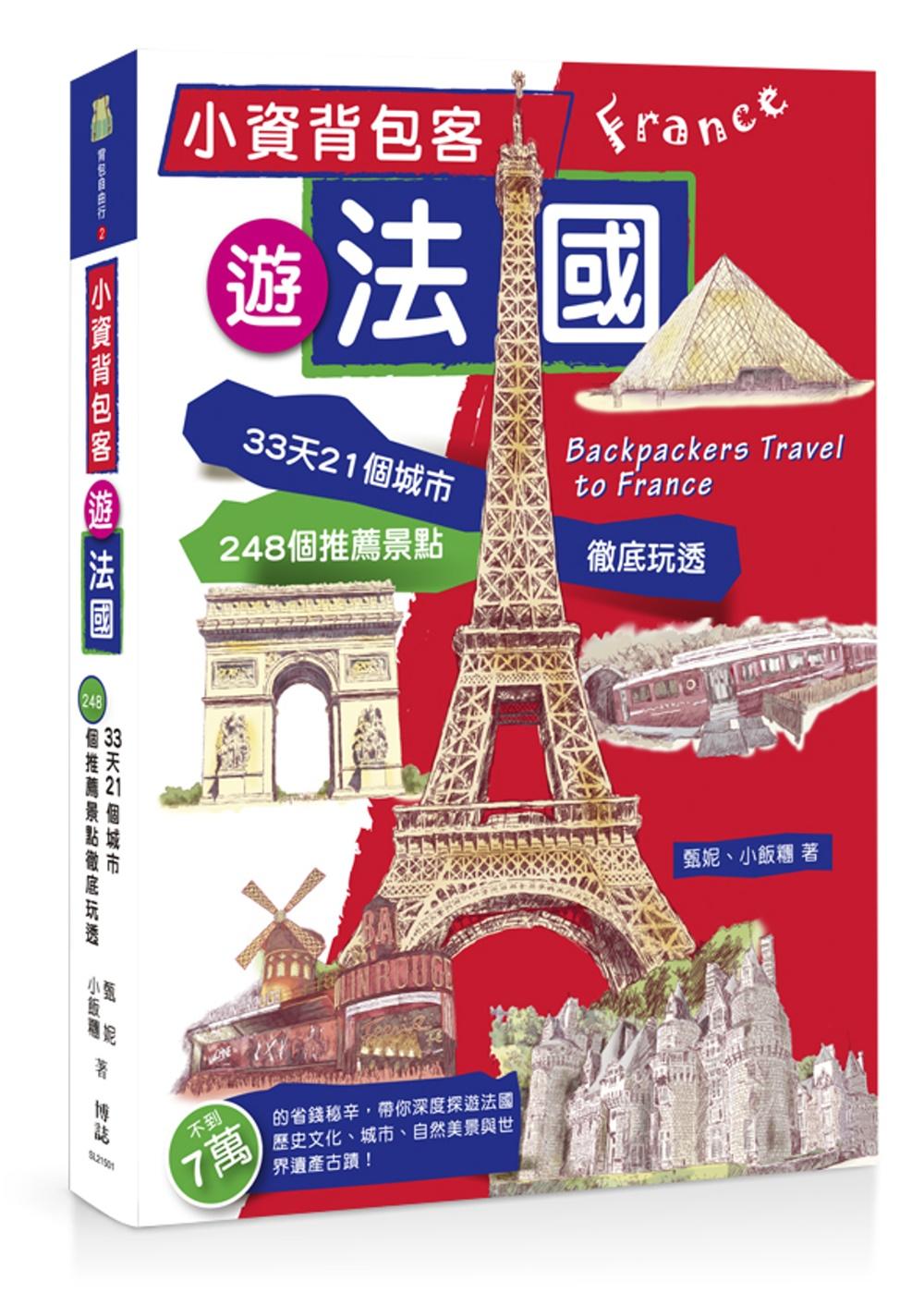 小資背包客遊法國:33天21城市248個推薦景點徹底玩透