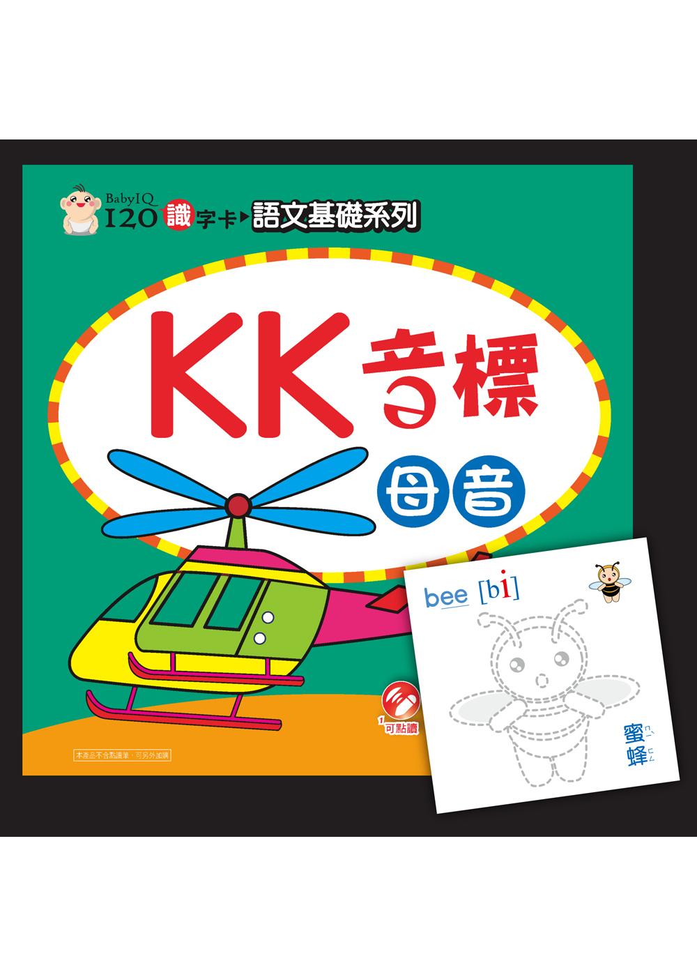 Baby IQ120識字卡-KK音標母音
