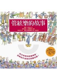 管絃樂的故事(附CD)