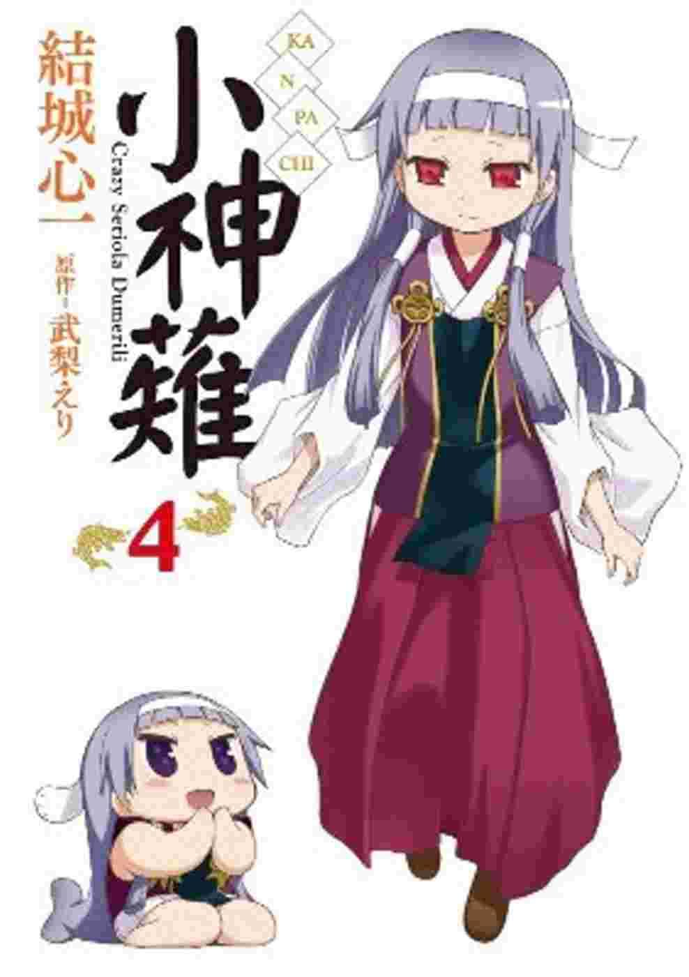 小神薙(04)