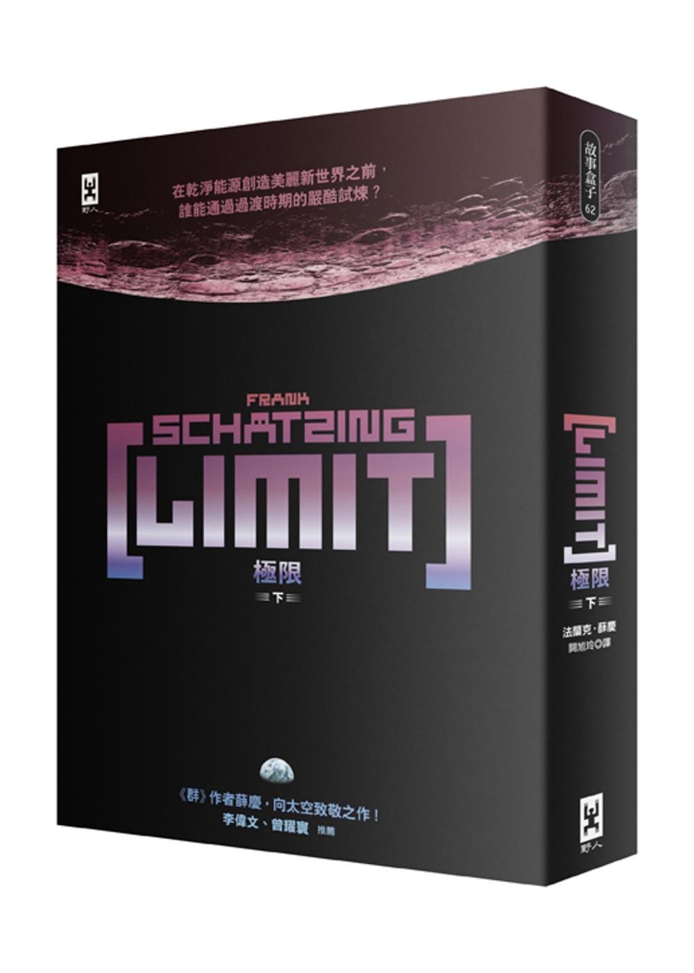 極限 LIMIT [下](《群》作者薛慶太空跨界小說)