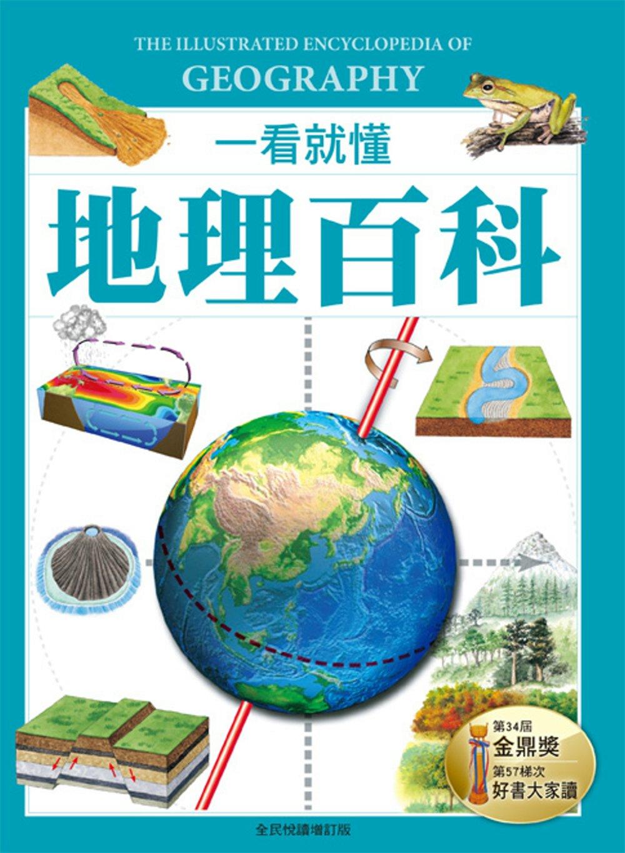 一看就懂地理百科:地理奧祕完全圖解(全民悅讀增訂版)