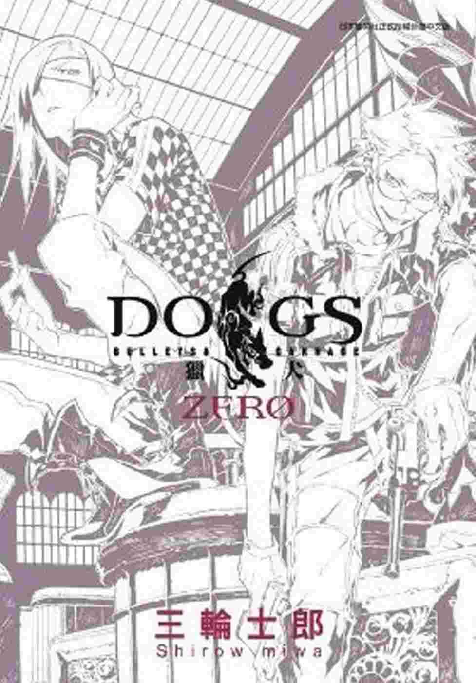 DOGS 獵犬 BULLETS&CARNAGE ZERO(全)