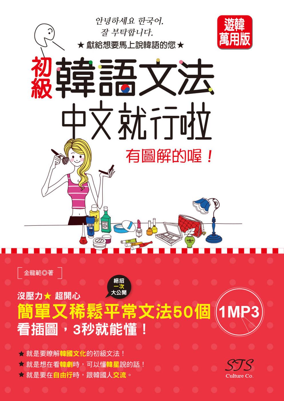 初級韓語文法:中文就行啦 有圖解的喔!(25K+MP3)