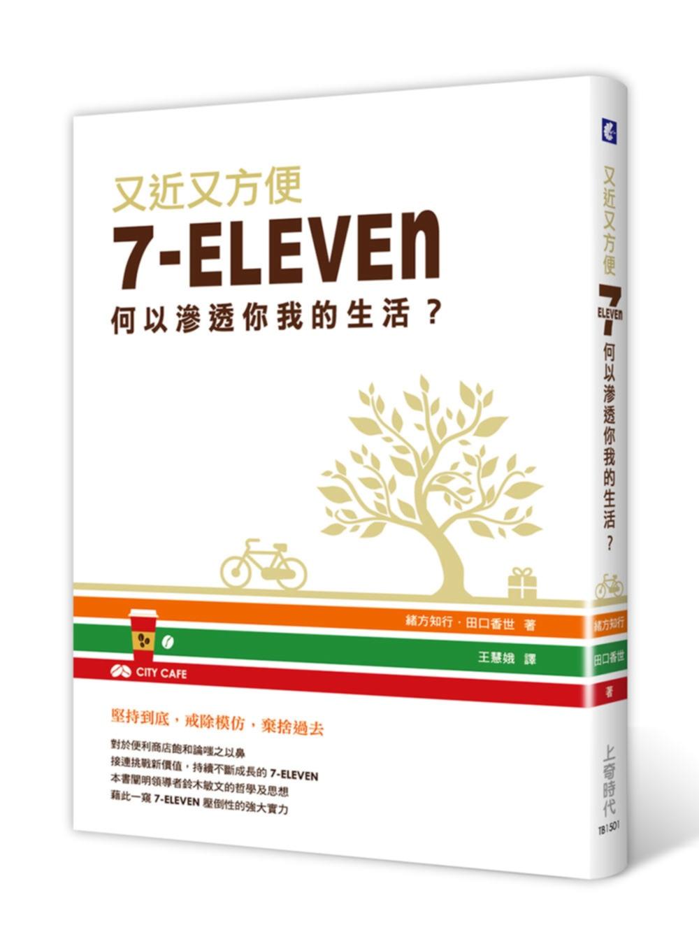 又近又方便:7-ELEVEN何以滲透你我的生活?