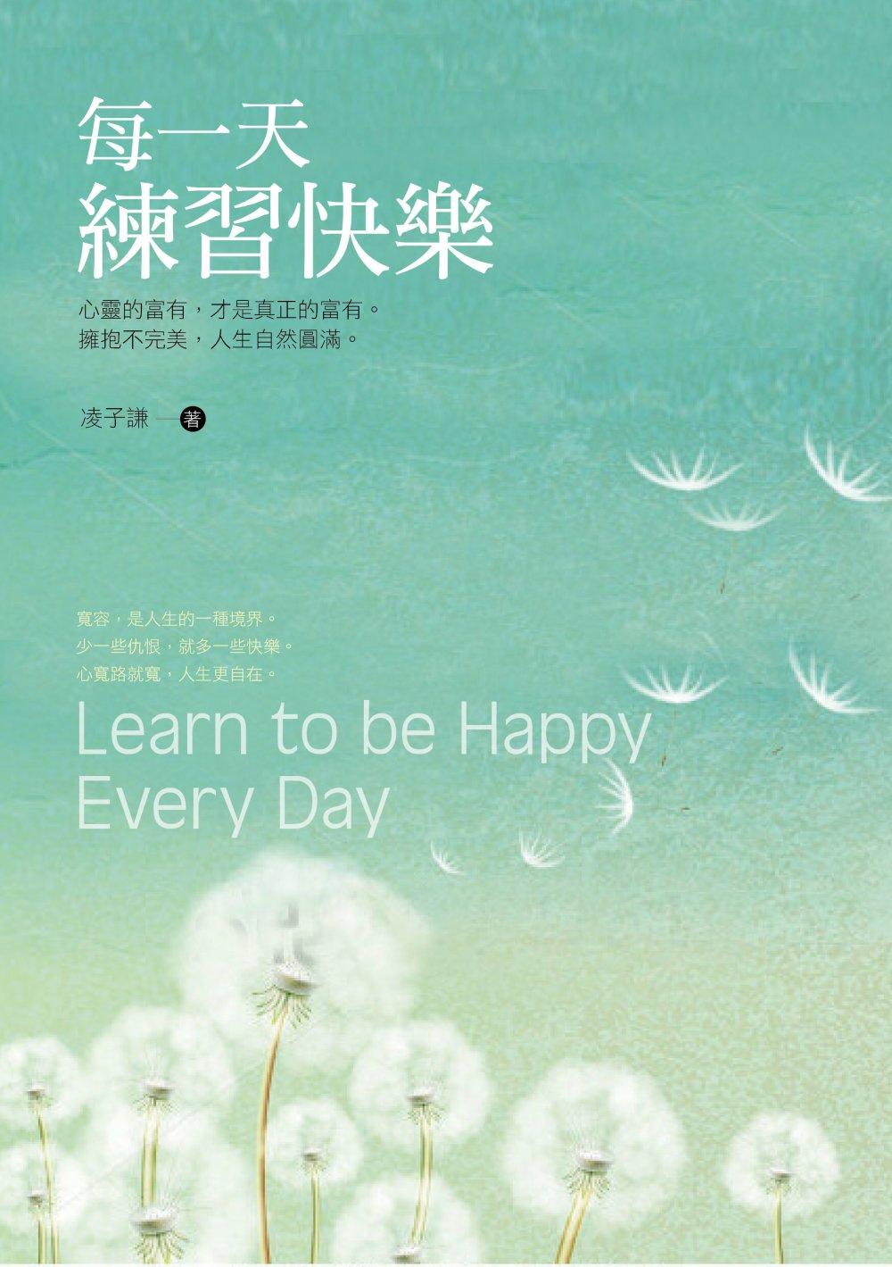 每一天練習快樂