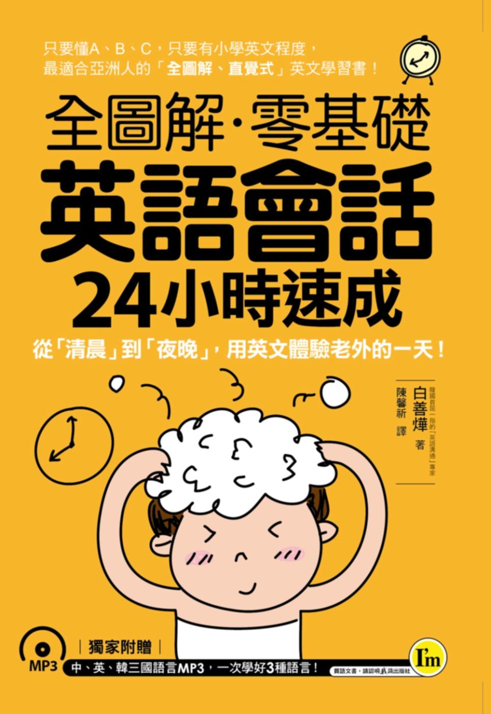 全圖解零基礎英語會話24小時速成-從「清晨」到「夜晚」,用英文體驗老外的一天!(附贈中、英、韓三國語言MP3)