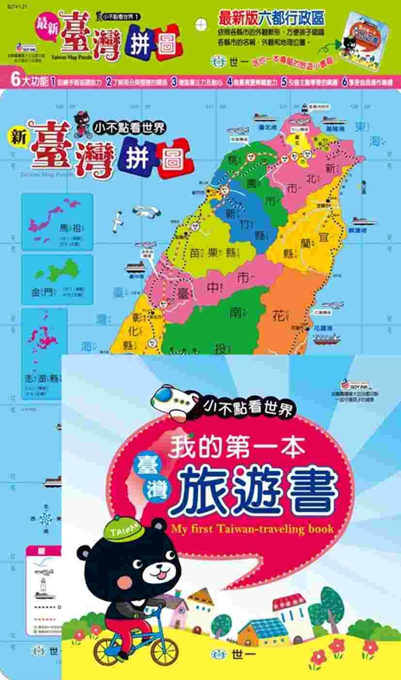 最新台灣拼圖