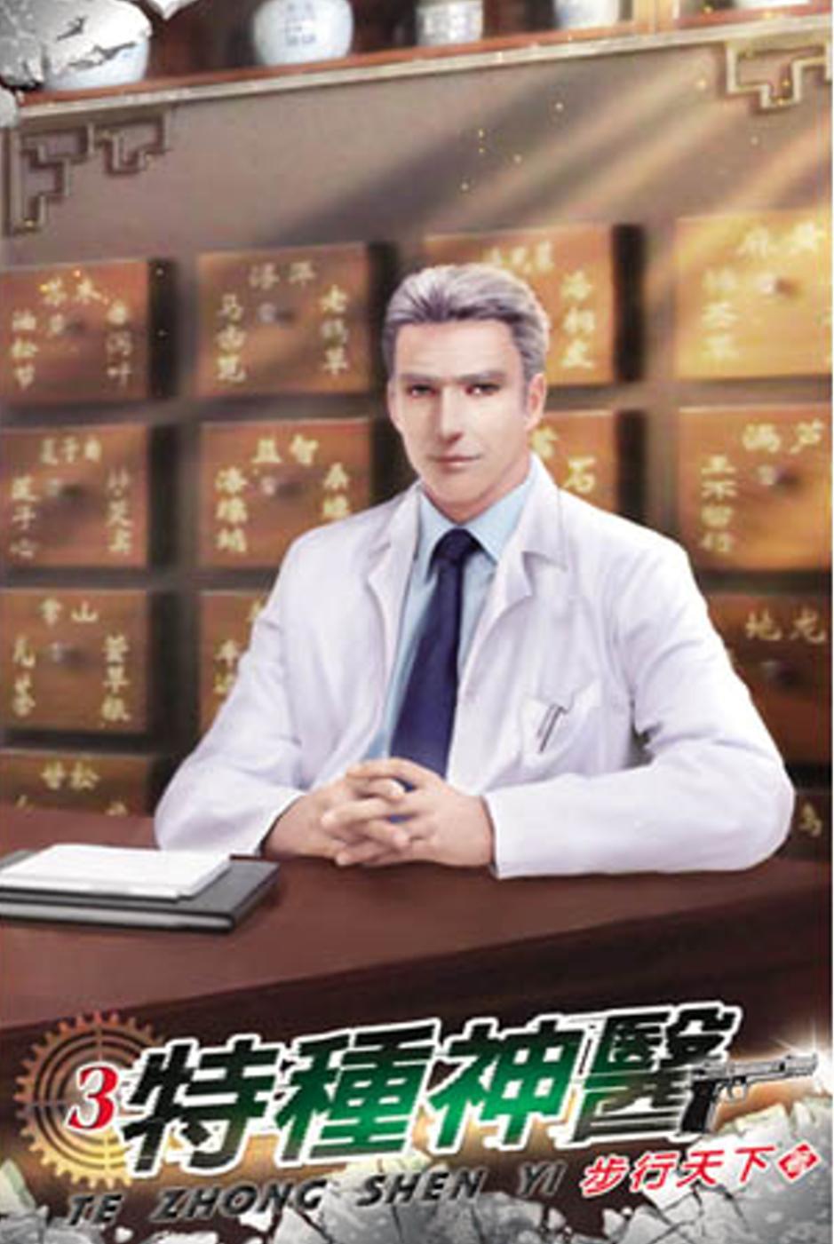 特種神醫03