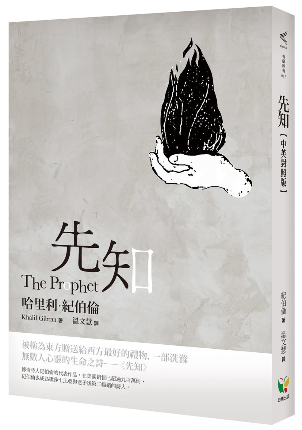 先知【中英對照版】