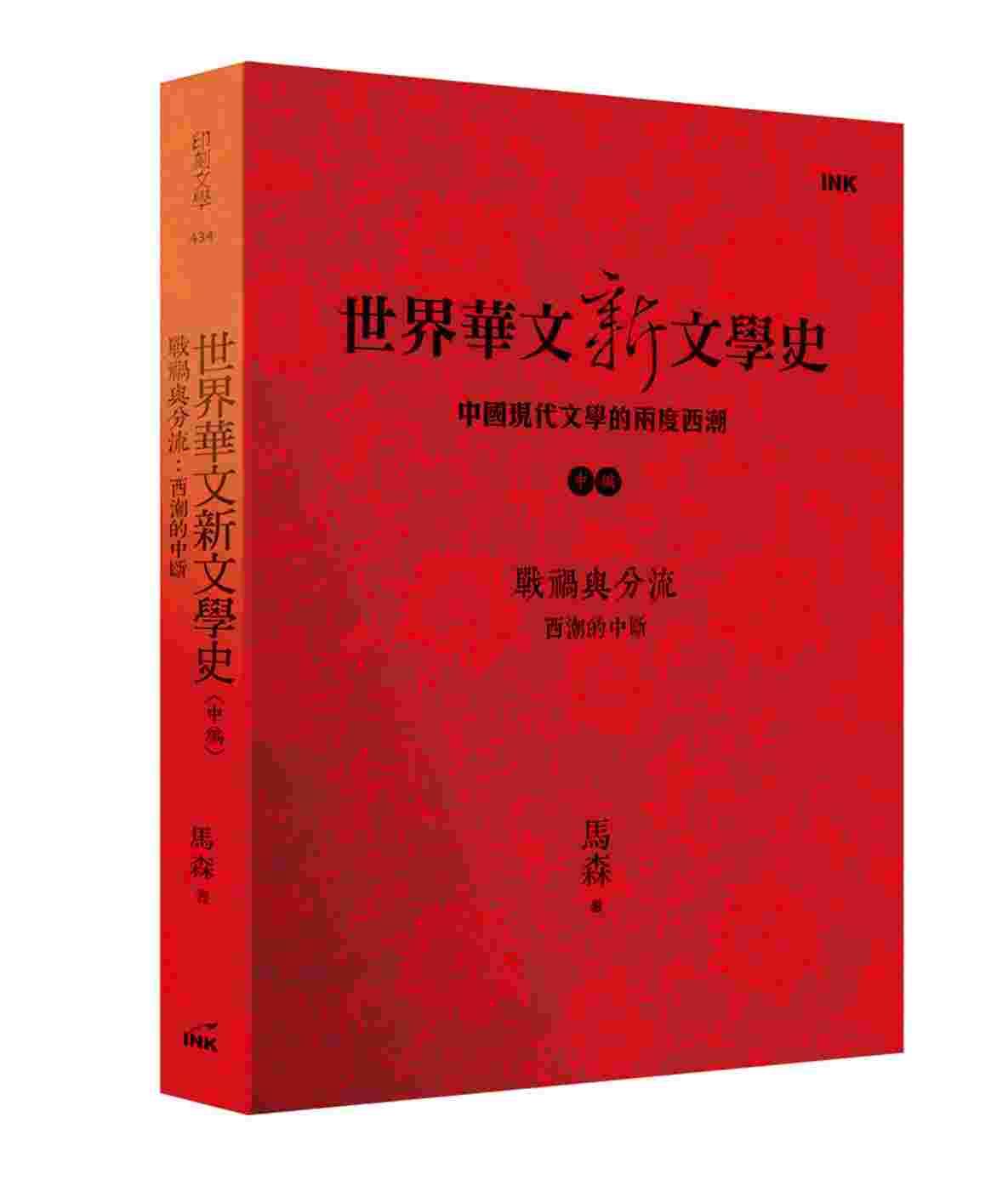 世界華文新文學史(中編):戰禍與分流 西潮的中斷