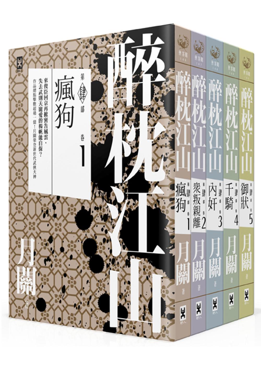 醉枕江山第四部(五冊套書)