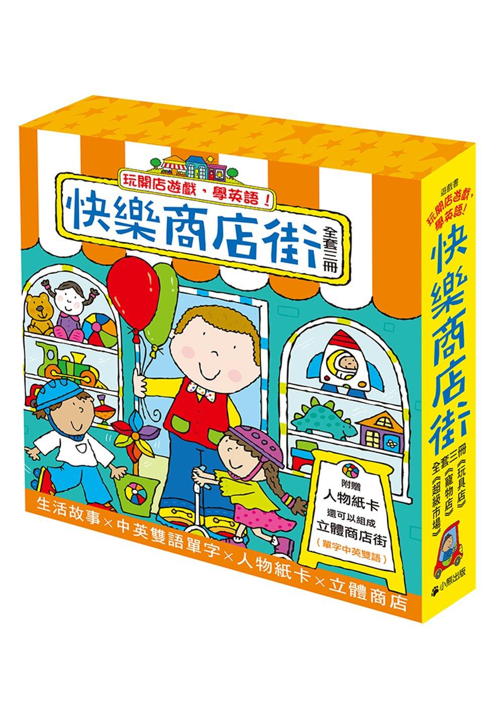 玩開店遊戲,學英語!「快樂商店街」系列套書
