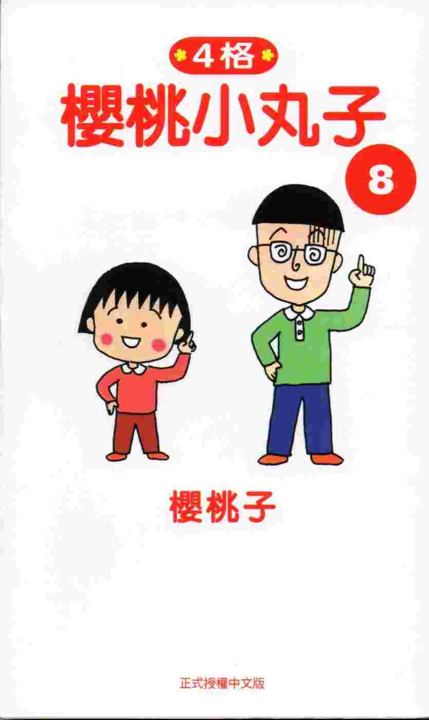 櫻桃小丸子8