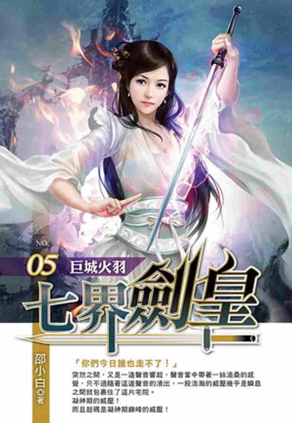 七界劍皇05