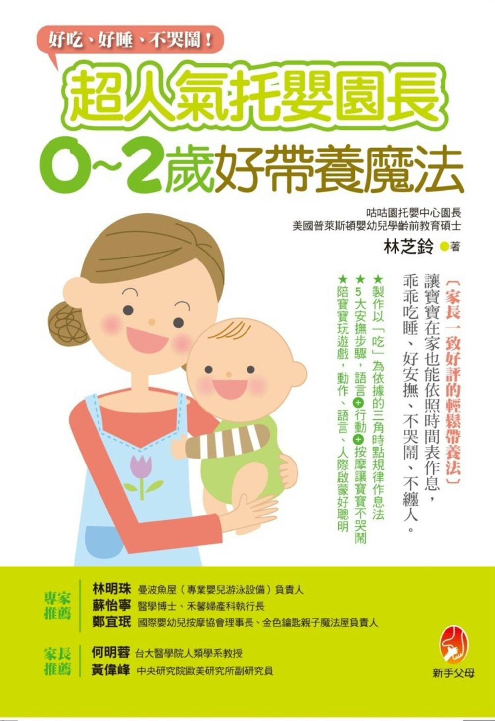超人氣托嬰園長0~2歲好帶養魔法:好吃、好睡、不哭鬧!