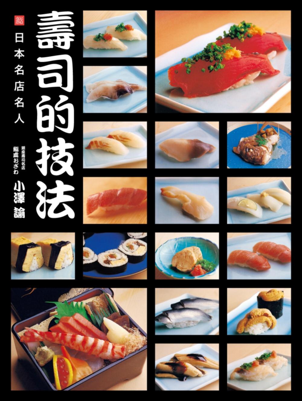 日本名店名人:壽司的技法