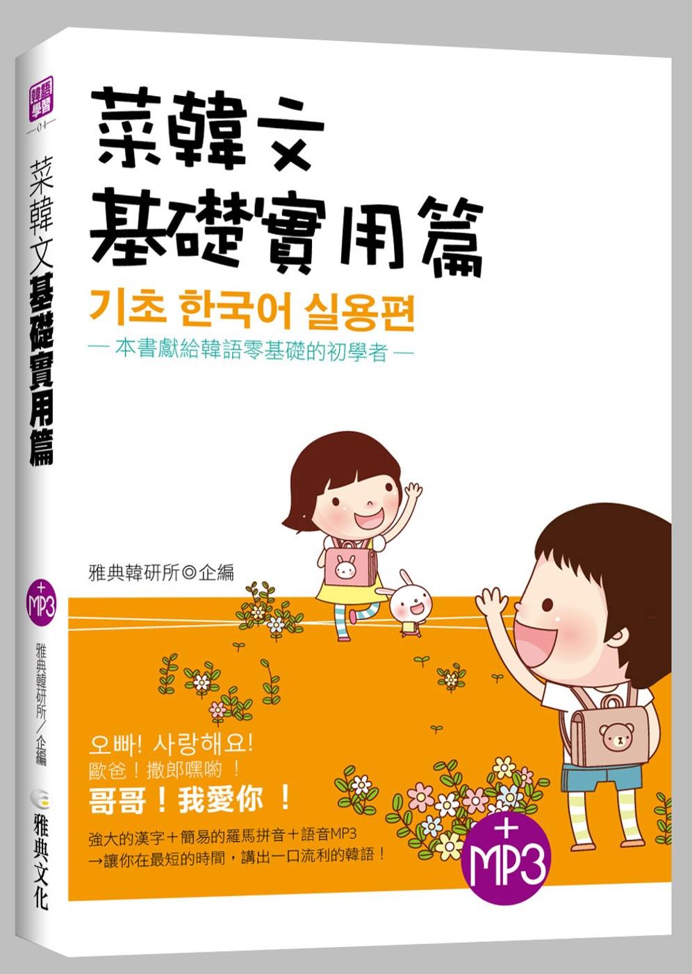 菜韓文:基礎實用篇(25K附MP3)