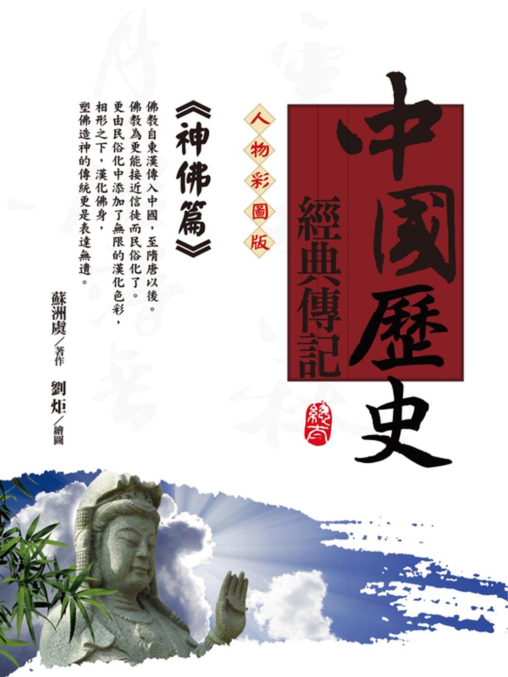 中國歷史故事經典傳記:<神佛篇>