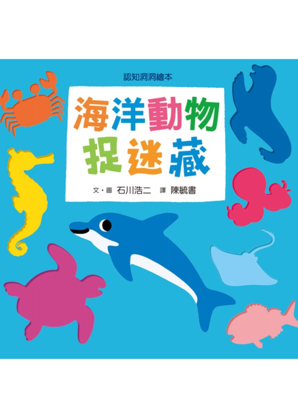 海洋動物捉迷藏