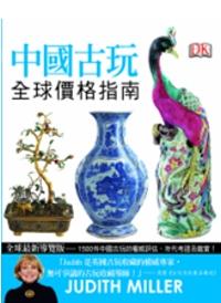 中國古玩:全球價格指南