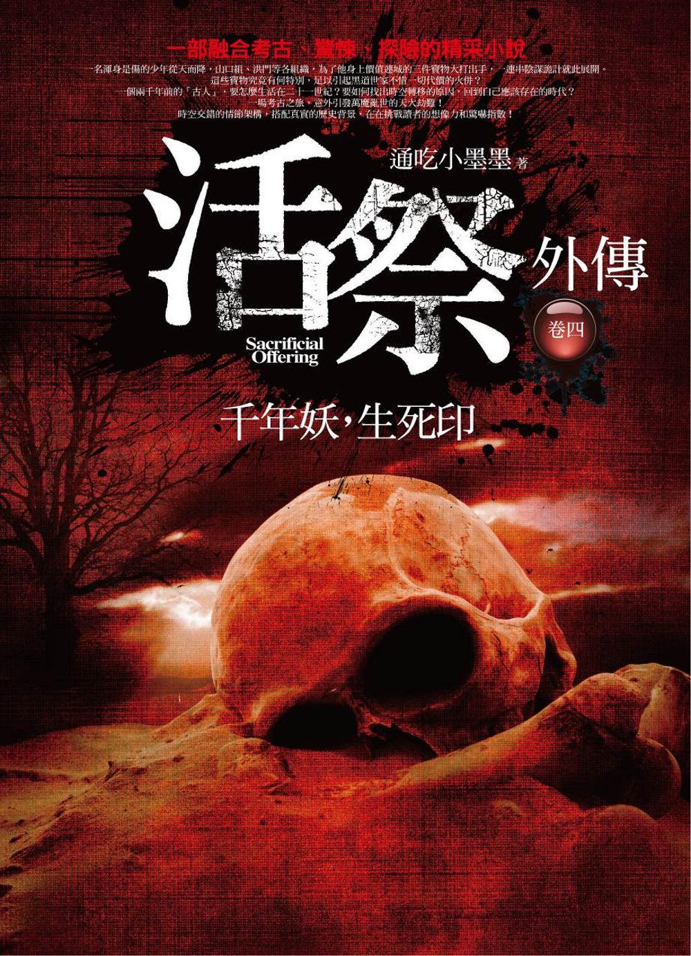 活祭外傳 卷四:千年妖,生死印