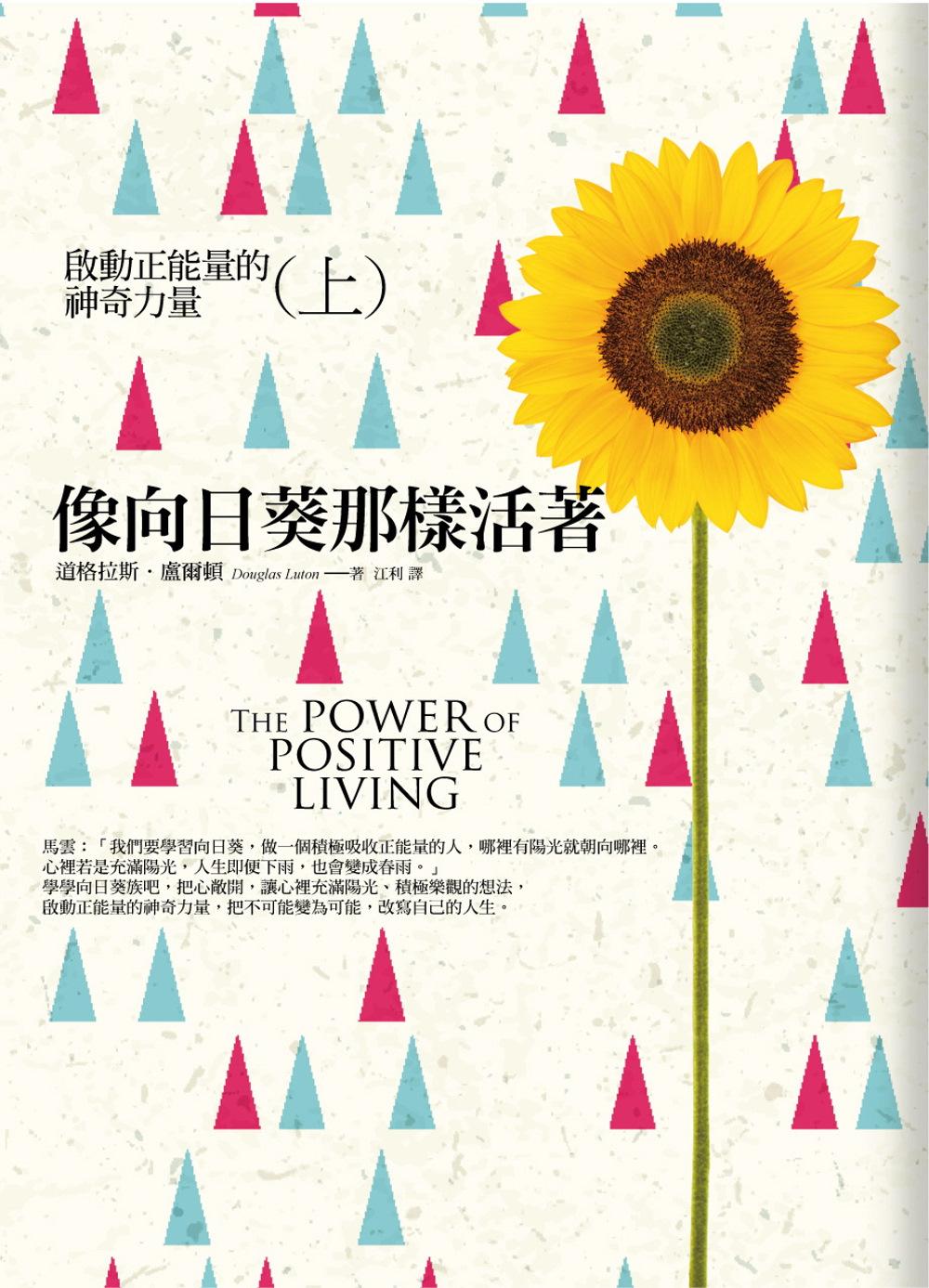像向日葵那樣活著:啟動正能量神奇力量(上)