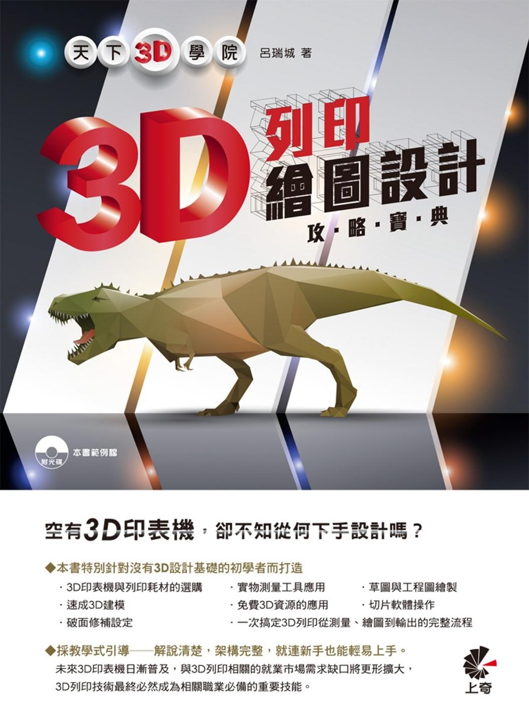 天下3D學院:3D列印繪圖設計攻略寶典