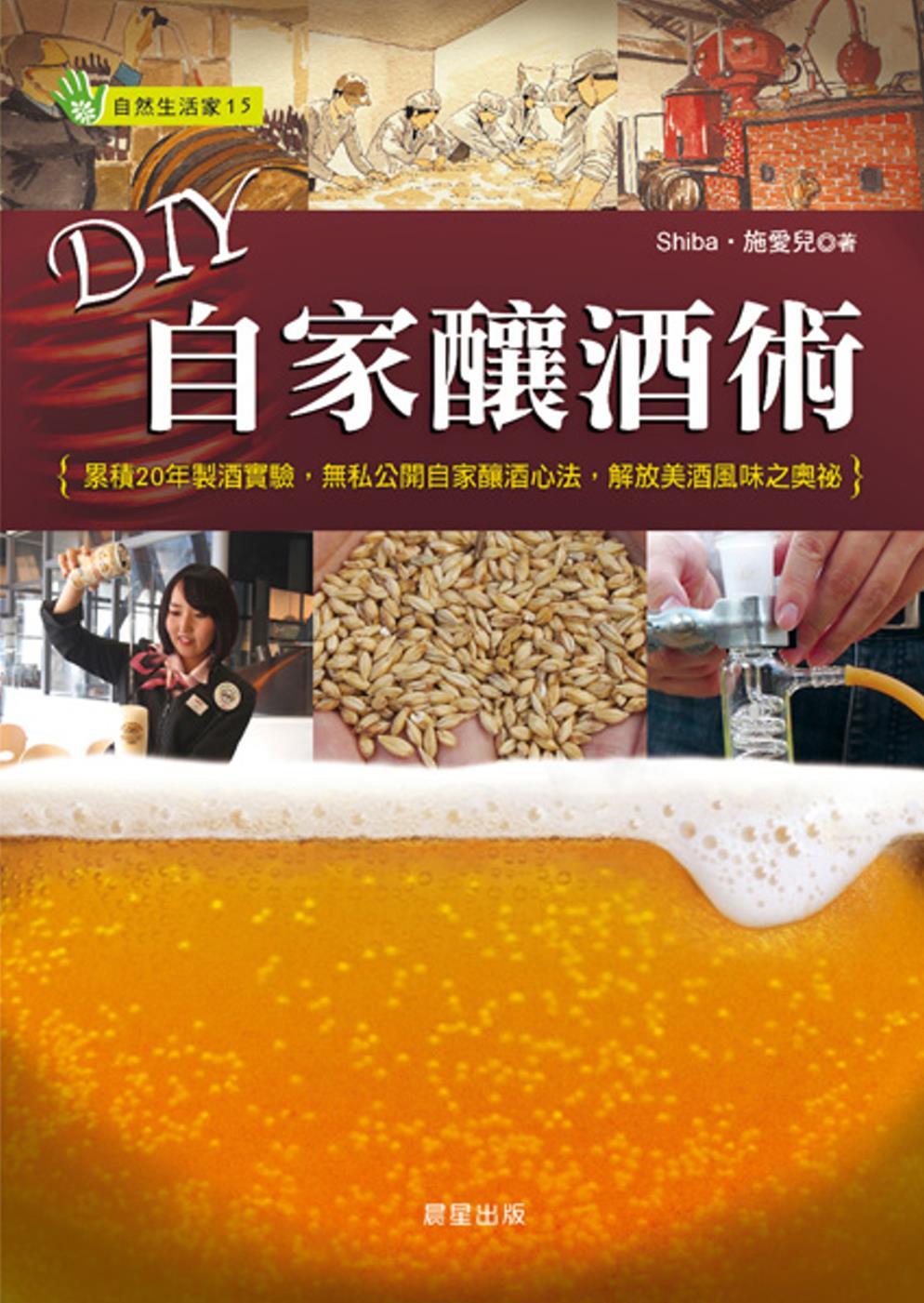 DIY自家釀酒術:累積20年製酒實驗,無私公開自家釀酒心法,解放美酒風味之奧祕