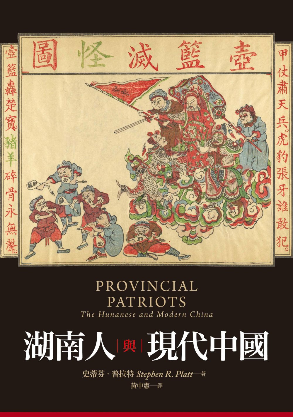 湖南人與現代中國