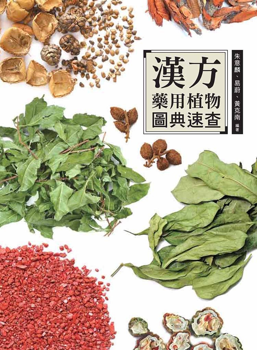漢方藥用植物圖典速查