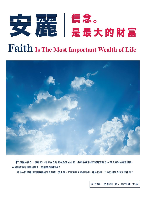 安麗:信念是最大的財富