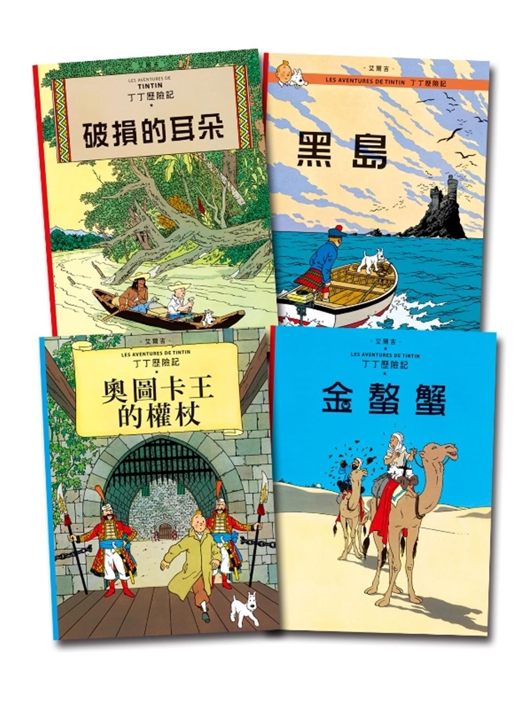 丁丁歷險記套書2 (5-8集):5.破損的耳朵、6.黑島、7.奧圖卡王的權杖、8.金螯蟹