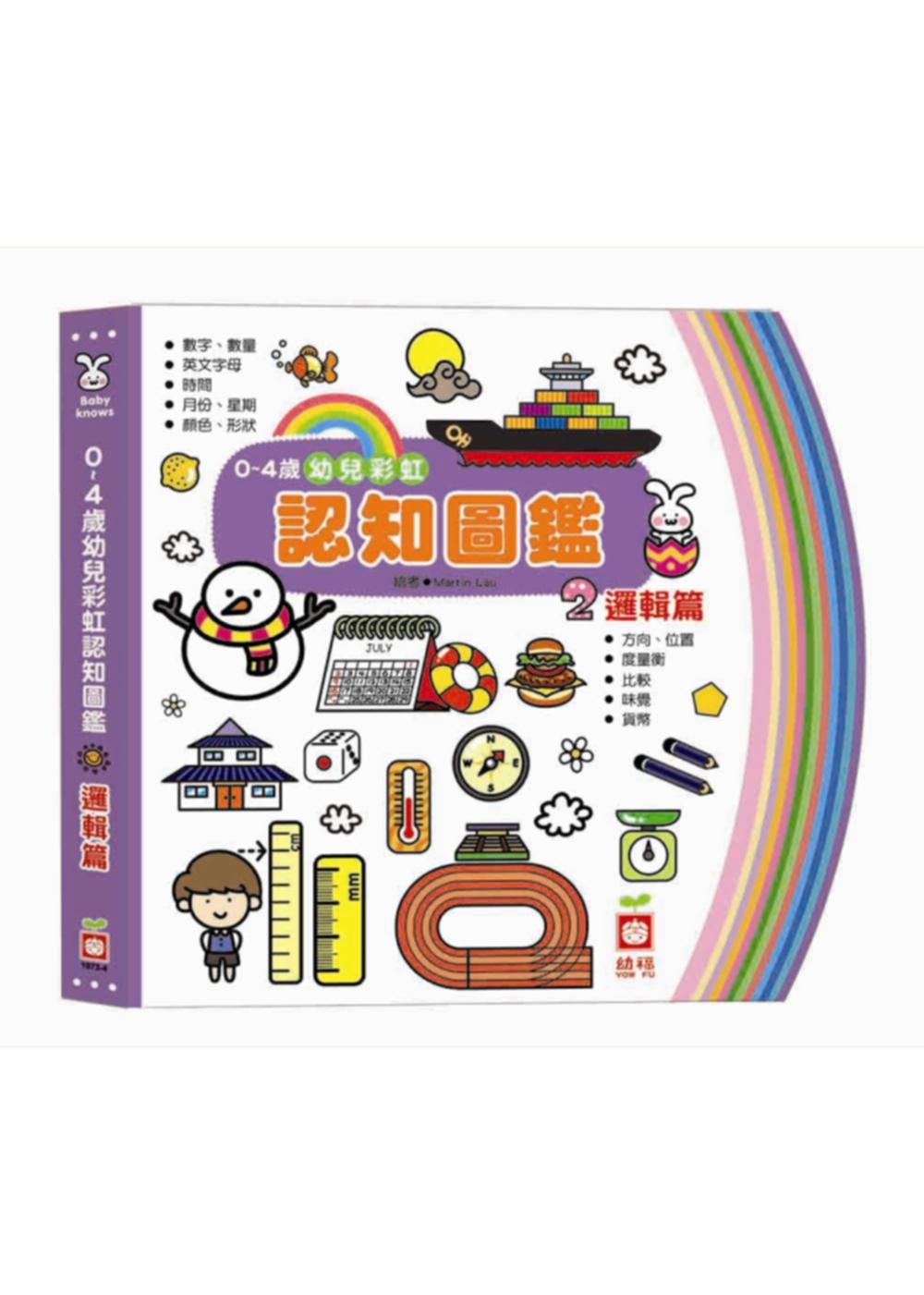 0~4歲幼兒彩虹認知圖鑑《邏輯篇》