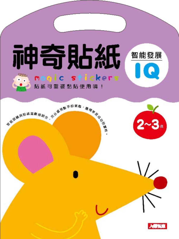神奇貼紙智能發展IQ 2-3歲(新版)