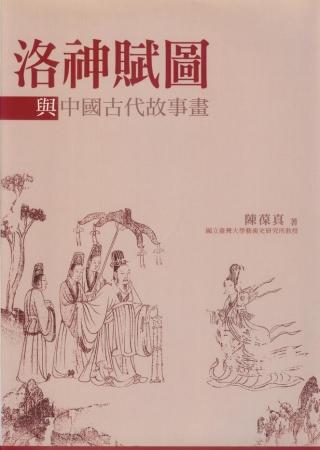 洛神賦圖與中國古代故事畫(精裝)