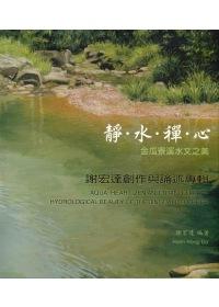 靜水禪心:金瓜寮溪水文之美