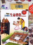 台灣的生命禮俗(附學習手冊)