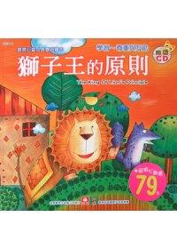 寶寶心靈成長雙語繪本:獅子王的原則(彩色書+CD)