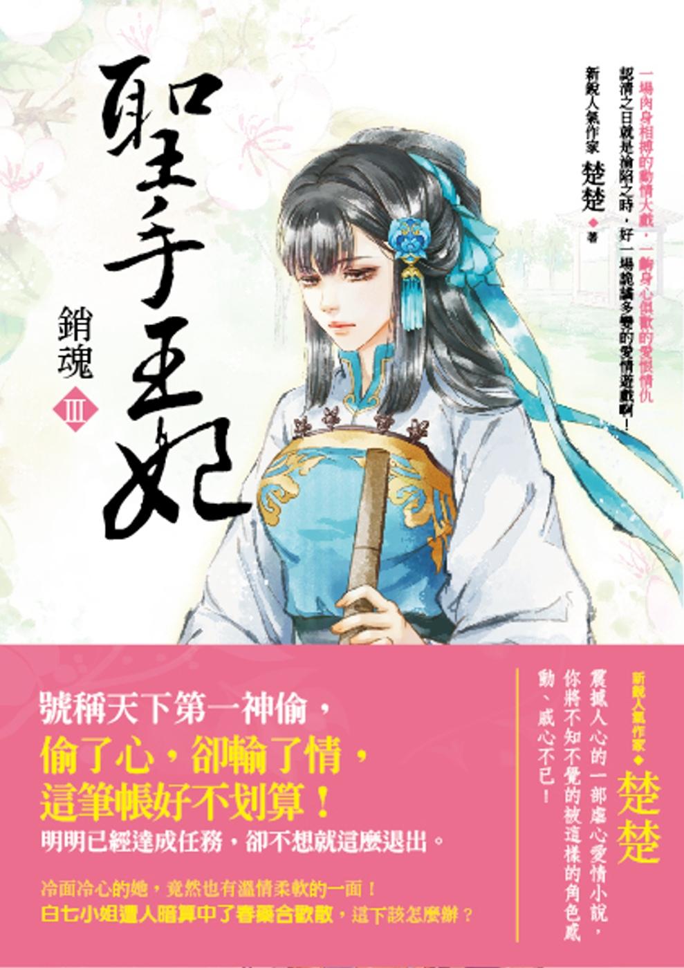 聖手王妃Ⅲ:銷魂