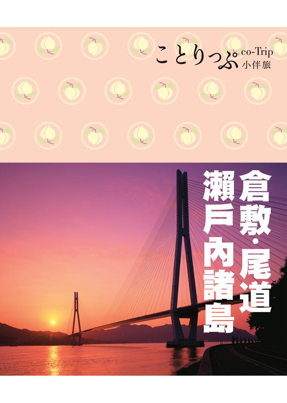 倉敷、尾道、瀨戶內諸島小伴旅:co-Trip日本系列24