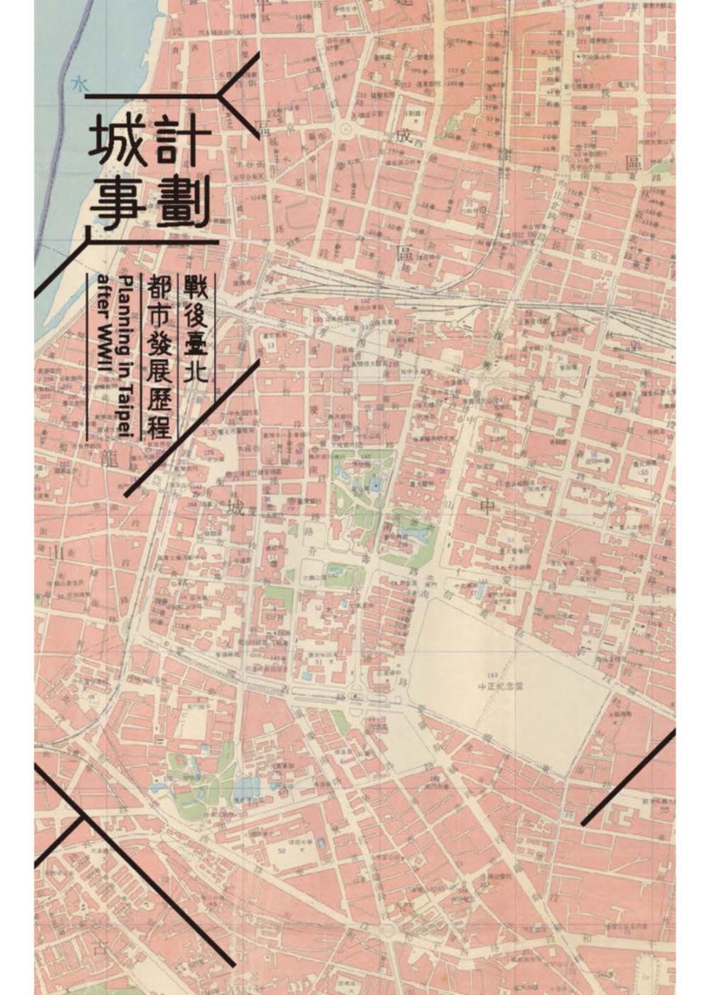 計劃城事:戰後臺北都市發展歷程